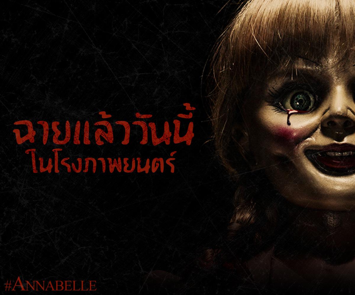 Annabelle - ตุ๊กตาผี